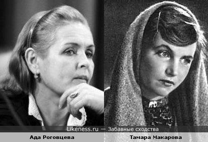 Актрисы Ада Роговцева и Тамара Макарова