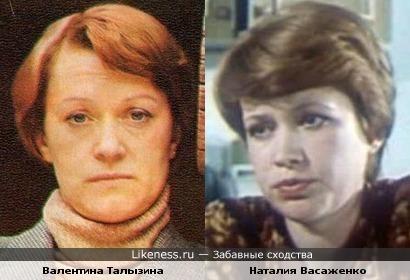 Актрисы Валентина Талызина и Наталия Васаженко