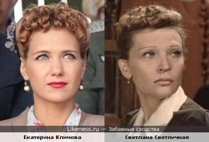 Екатерина Климова напомнила Светлану Светличную