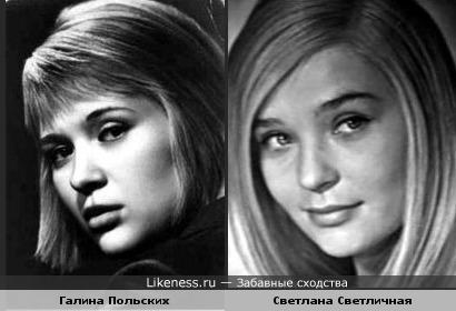 Галина Польских и Светлана Светличная