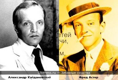 Актеры Александр Кайдановский и Фред Астер
