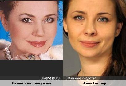 Валентина Толкунова и Анна Геллер
