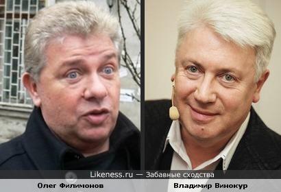 Олег Филимонов и Владимир Винокур