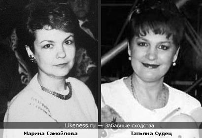 Марина Самойлова и Татьяна Судец