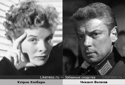 Кэтрин Хэпберн и Михаил Волков похожи
