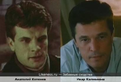 Актеры Анатолий Котенев и Ивар Калныньш похожи