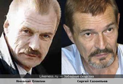 Актеры Николай Олялин и Сергей Сазонтьев похожи