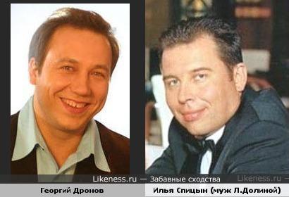 Георгий Дронов и Илья Спицын (муж Л.Долиной) похожи
