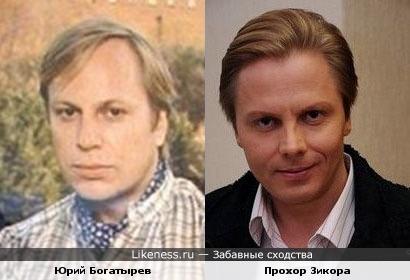 Юрий Богатырев и Прохор Зикора похожи