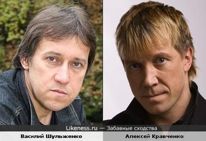 Василий Шульженко и Алексей Кравченко похожи