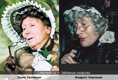Актеры Рина Зеленая и Андрей Миронов похожи в образах