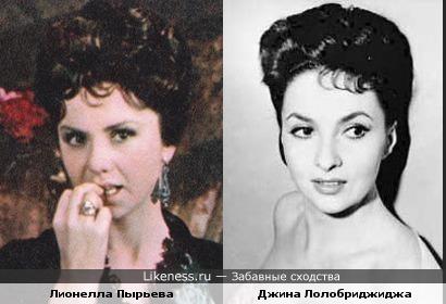 Актрисы Лионелла Пырьева и Джина Лолобриджиджа похожи