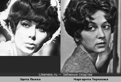 Эдита Пьеха и Маргарита Терехова похожи