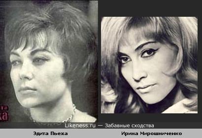 Эдита Пьеха и Ирина Мирошниченко похожи