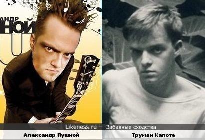 Александр Пушной и Труман Капоте похожи