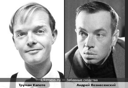 Труман Капоте и Андрей Вознесенский похожи