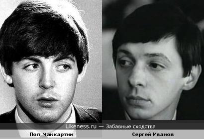 Пол Маккартни и Сергей Иванов похожи