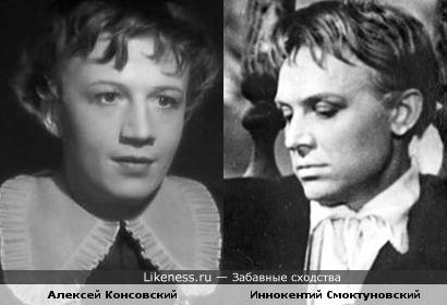 Принцы Алексей Консовский и Иннокентий Смоктуновский