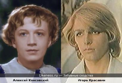 Актеры Алексей Консовский и Игорь Красавин похожи