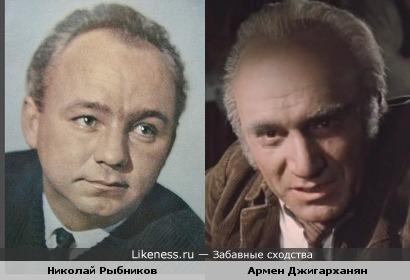 Актеры Николай Рыбников и Армен Джигарханян похожи