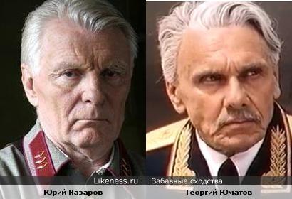 Актеры Юрий Назаров и Георгий Юматов похожи