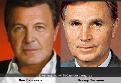 Лев Лещенко и Виктор Тихонов похожи