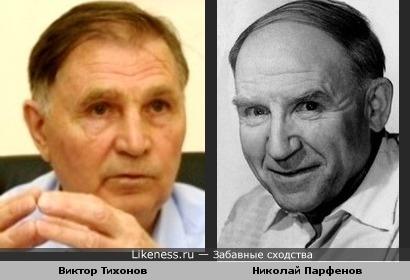 Виктор Тихонов и Николай Парфенов похожи