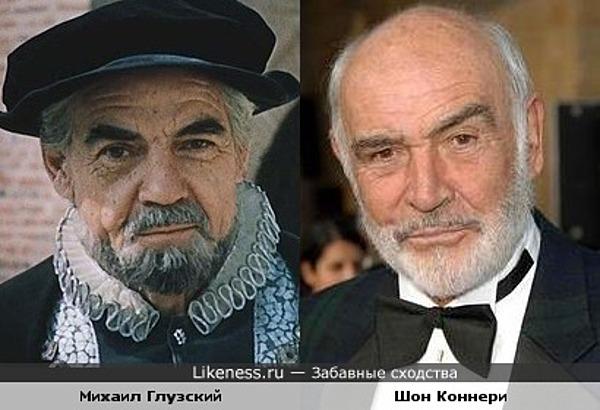 Актеры Михаил Глузский и Шон Коннери похожи