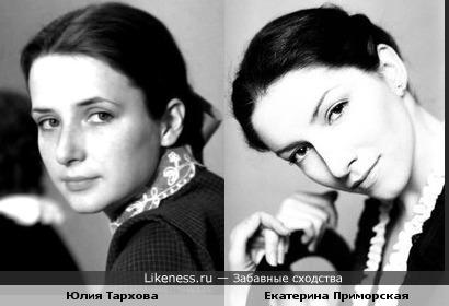 Актрисы Юлия Тархова и Екатерина Приморская похожи