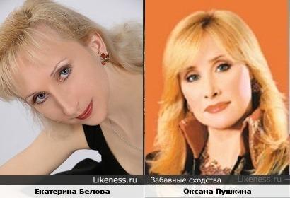 Екатерина Белова и Оксана Пушкина похожи