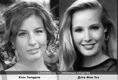 Кэти Топурия и Дита Фон Тиз похожи
