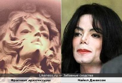 Майкл Джексон напоминает фрагмент архитектуры