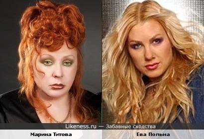 Марина Титова и Ева Польна похожи