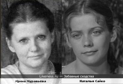 Актрисы Ирина Муравьёва и Наталья Сайко похожи