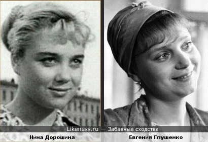 Актрисы Нина Дорошина и Евгения Глушенко похожи