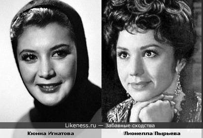 Актрисы Кюнна Игнатова и Лионелла Пырьева похожи