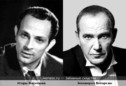Актеры Игорь Васильев и Эммануил Виторган похожи