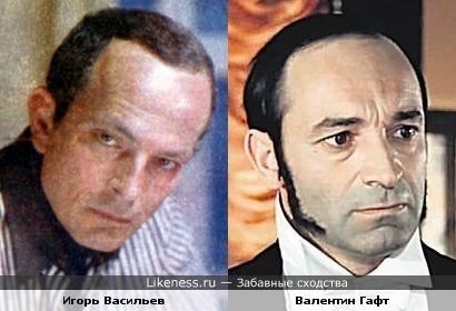Актеры Игорь Васильев и Валентин Гафт похожи