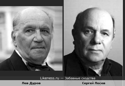 Актеры Лев Дуров и Сергей Лосев похожи