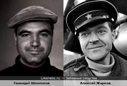 Геннадий Шпаликов и Алексей Жарков похожи