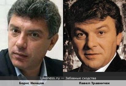 Борис Немцов и Павел Травничек похожи