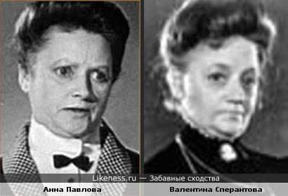 Актрисы Анна Павлова и Валентина Сперантова похожи
