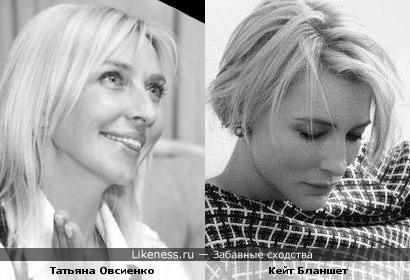 Татьяна Овсиенко и Кейт Бланшет похожи