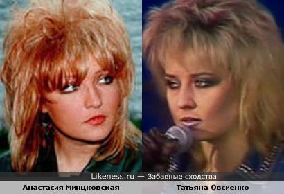 Певицы Анастасия Минцковская и Татьяна Овсиенко похожи