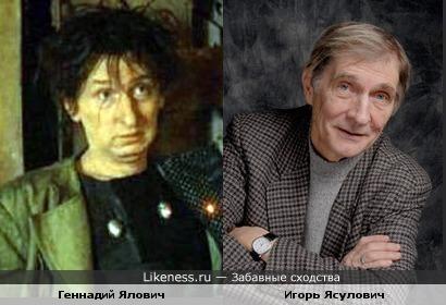 Здесь похожи Геннадий Ялович и Игорь Ясулович