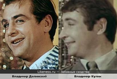 Актеры Владимир Долинский и Владимир Кулик похожи
