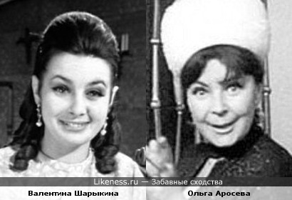 Актриса Валентина Шарыкина и Ольга Аросева похожи