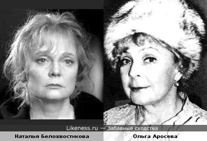 Актрисы Наталья Белохвостикова и Ольга Аросева