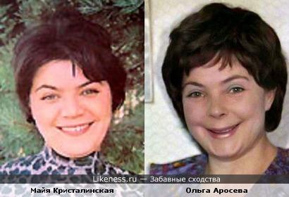 Майя Кристалинская и Ольга Аросева похожи