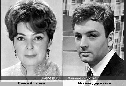 Актеры Ольга Аросева и Михаил Державин похожи